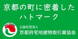 公益社団法人 京都府宅地建物取引業協会