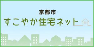 京都市すこやか住宅ネット